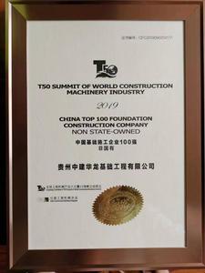 评为中国100强基础施工企业